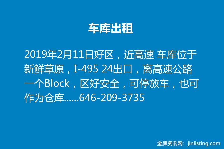 车库出租 646-209-3735