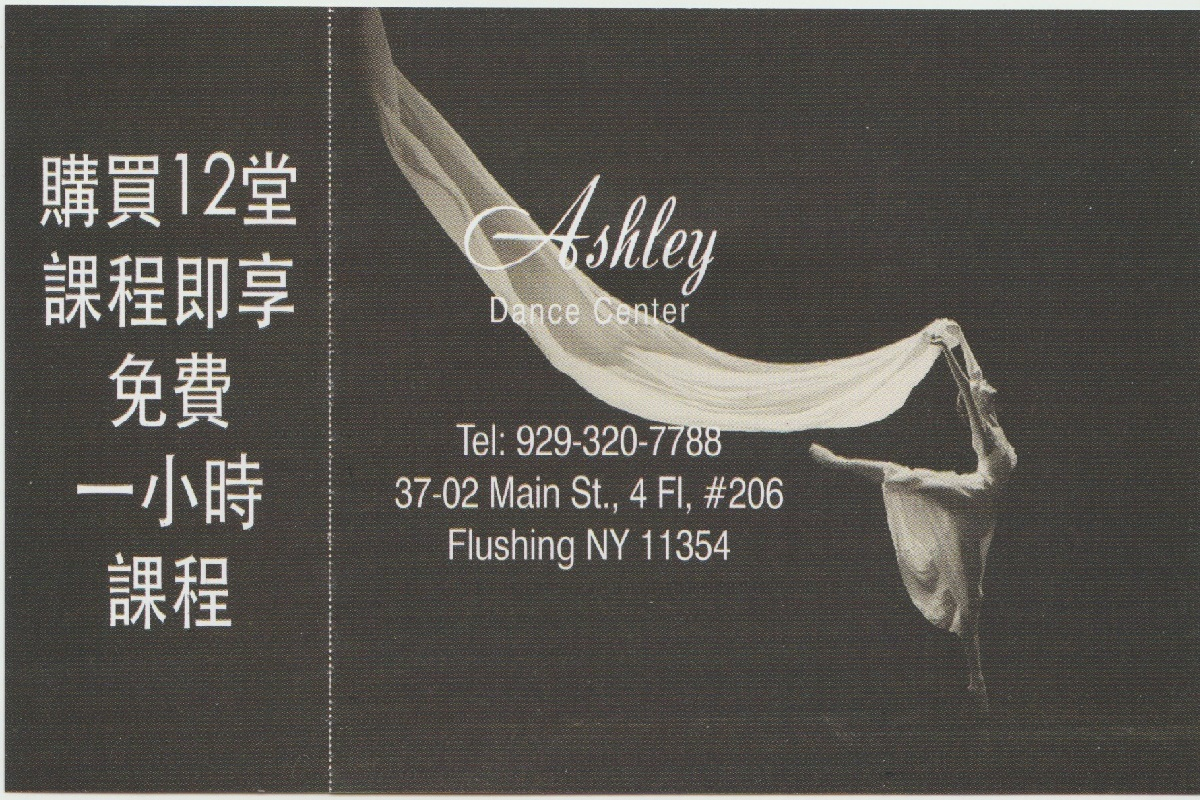 梁坤钿舞蹈中心 ASHLEY DANCE CENTER 电话:(646) 258-8981