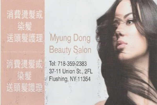 myung dong beauty salon 电话:7183592383
