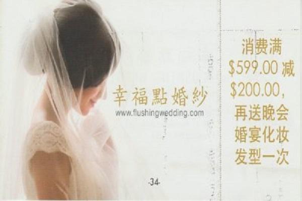 幸福点婚纱摄影 电话:347-708-0966