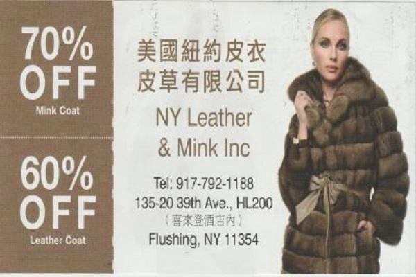 纽约皮衣皮草专卖店 电话:9177921188