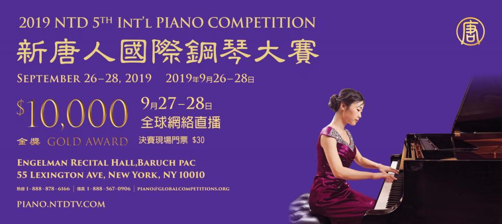 钢琴大赛海报