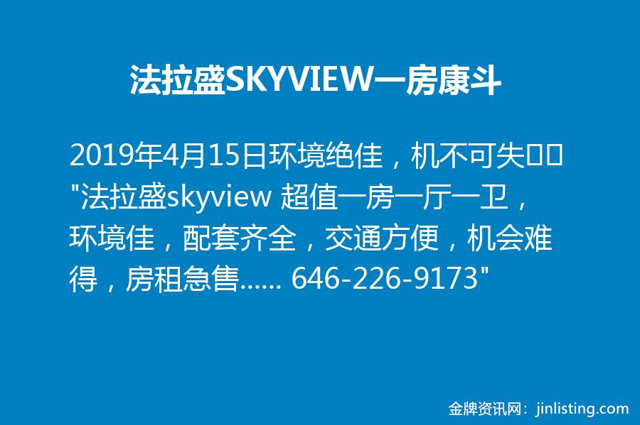 法拉盛SKYVIEW一房康斗 646-226-9173