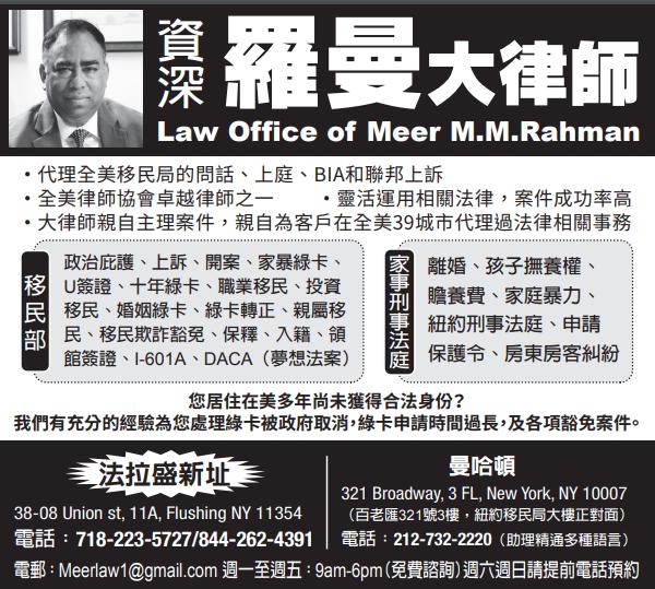 纽约最好移民律师