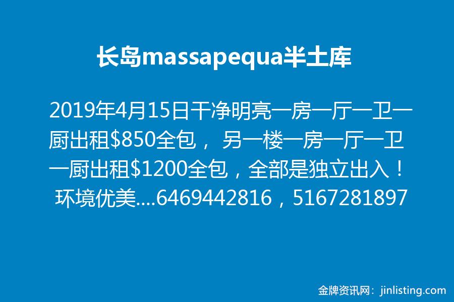 长岛massapequa半土库 6469442816,5167281897