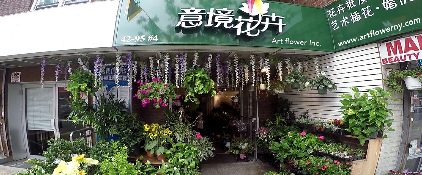纽约唐人街花店