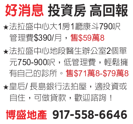好消息 投資房 高回報 917-558-6646