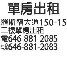 單房出租 646-881-2085