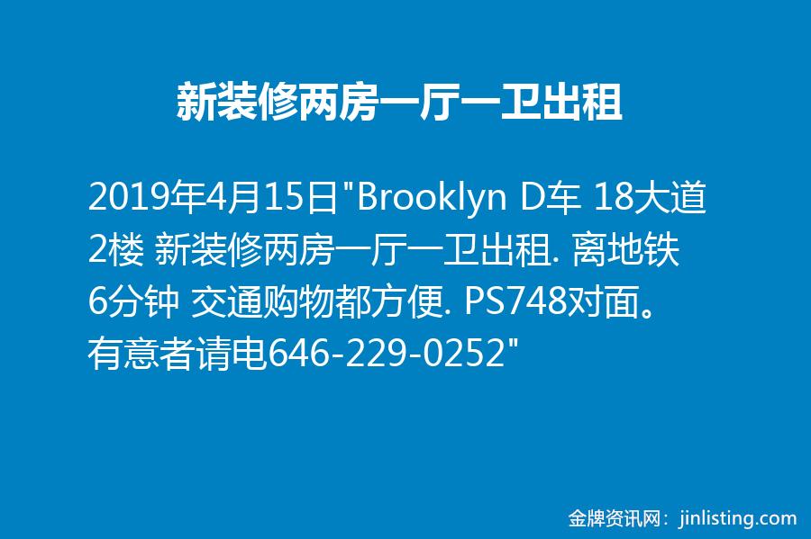 新装修两房一厅一卫出租 646-229-0252