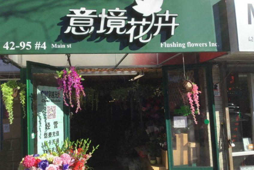 纽约鲜花店