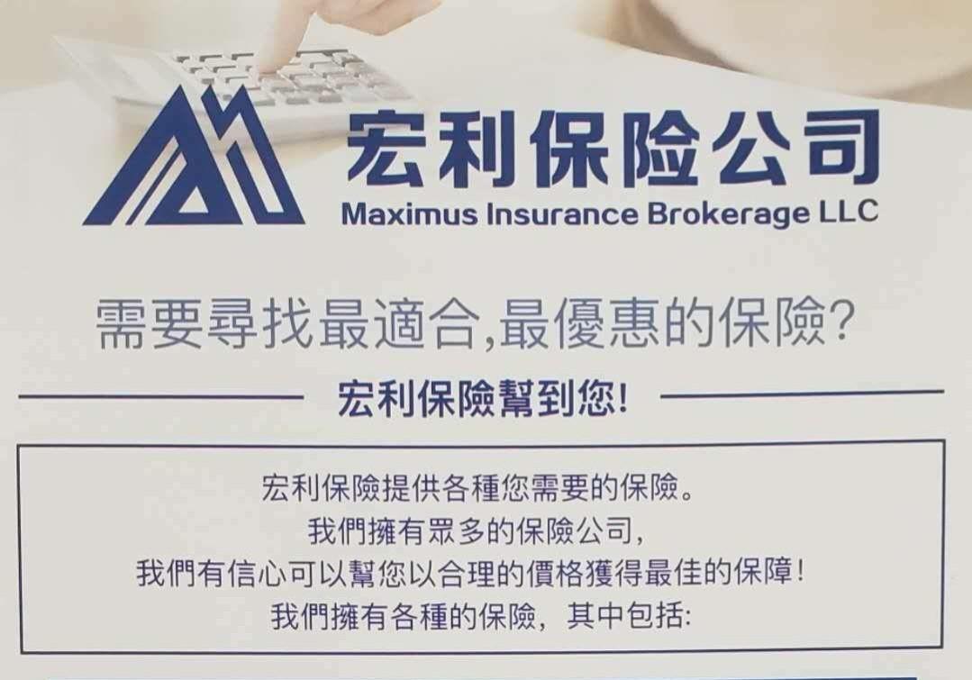 宏利保险(718)972-8808/纽约最好商业汽车保险