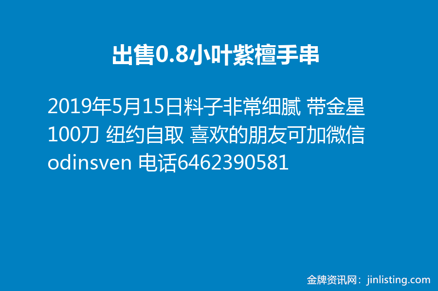 出售0.8小叶紫檀手串 6462390581