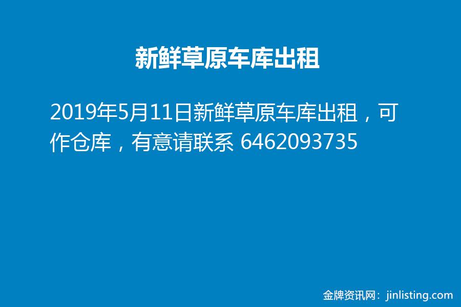 新鲜草原车库出租 6462093735