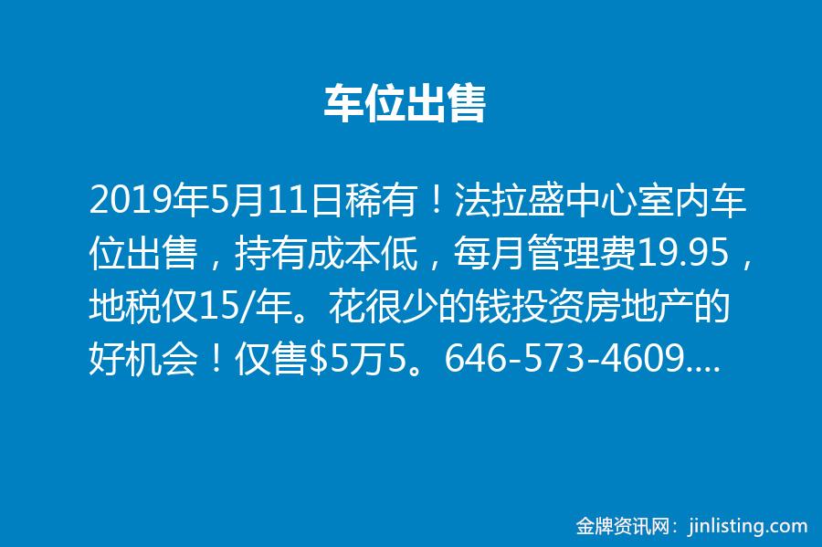 车位出售 646-573-4609