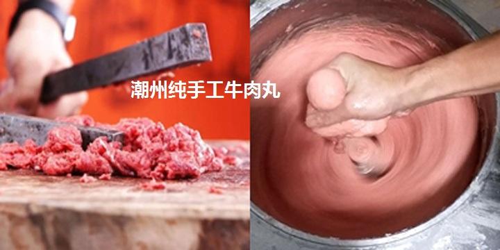手工牛肉丸