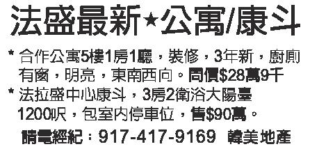 法拉盛 最新公寓 康斗917-417-9169