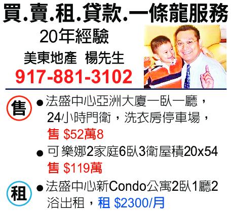 法拉盛租售房屋 贷款  917-881-3102
