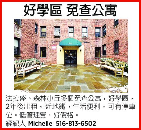 法拉盛好學區 免查公寓516-813-6502
