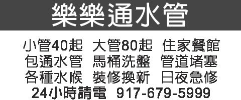樂樂通水管 917-679-5999