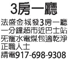 三房一廳 917-698-9308