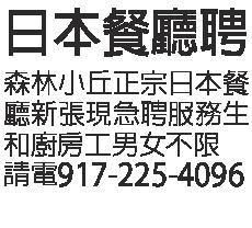 日本餐廳聘 917-225-4096