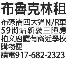 布魯克林租 917-682-2323