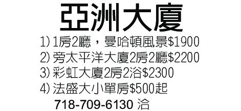 *亞洲大廈* 718-709-6130