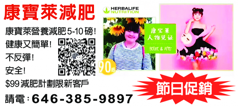 康寶萊減肥 646-385-9897