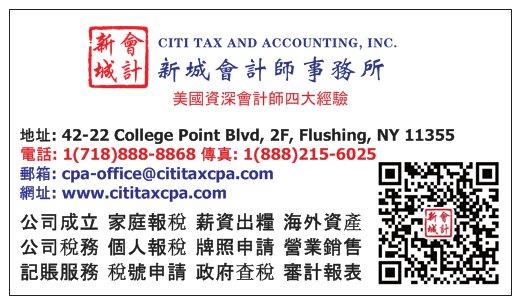 新城会计(718)888-8868 成立公司(当天) 个人税务 公司税务 税号申请 CPA注册会计师亲自主理