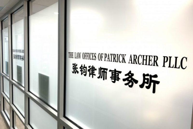 2019最优秀地产律师(929) 380-7766/最值得信赖的律师事务所:Patrick Archer律师事务所