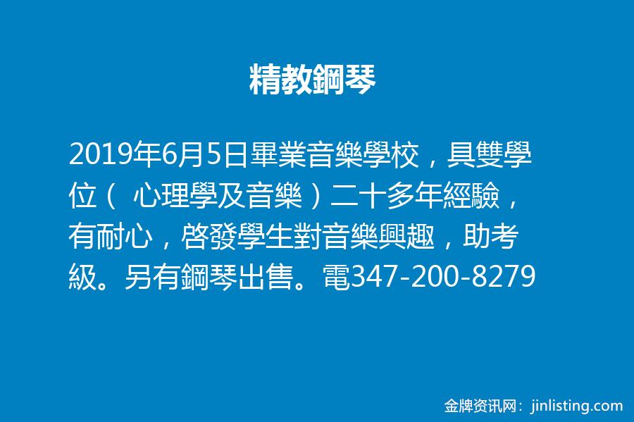 精教鋼琴 347-200-8279