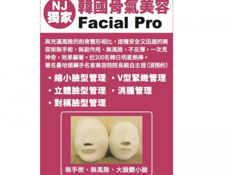 新泽西独家 201-820-7667 韩国骨气美容中心 Facial Pro