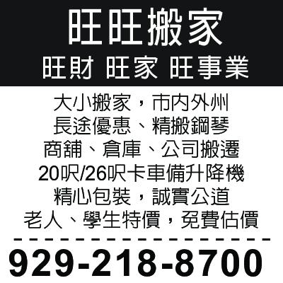 旺旺搬家 929-218-8700 旺财、旺家、旺事业