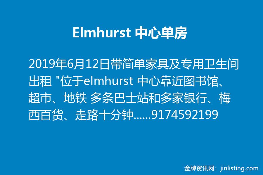 Elmhurst 中心单房