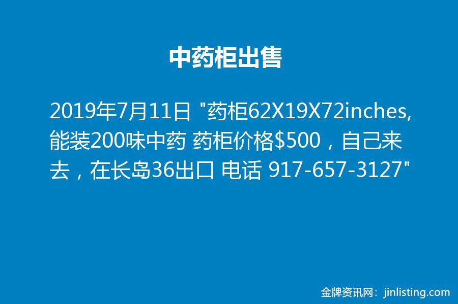 中药柜出售 917-657-3127