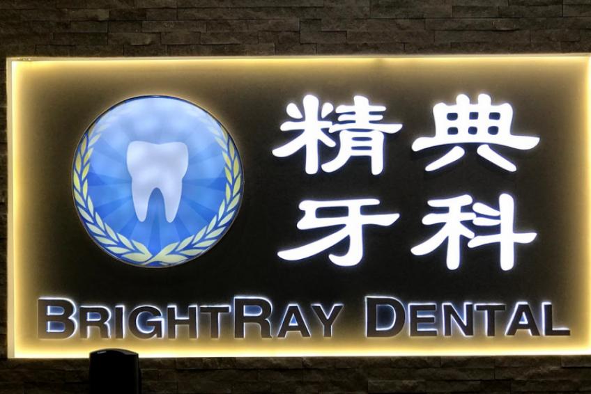 牙齿矫正专家