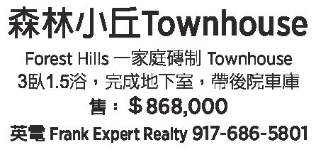 森林小丘Townhouse售 917-686-5801