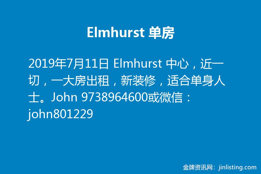 Elmhurst 单房 9738964600