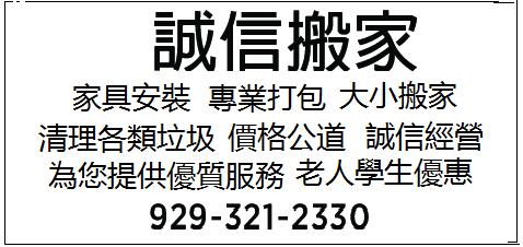 誠信搬家 929-321-2330