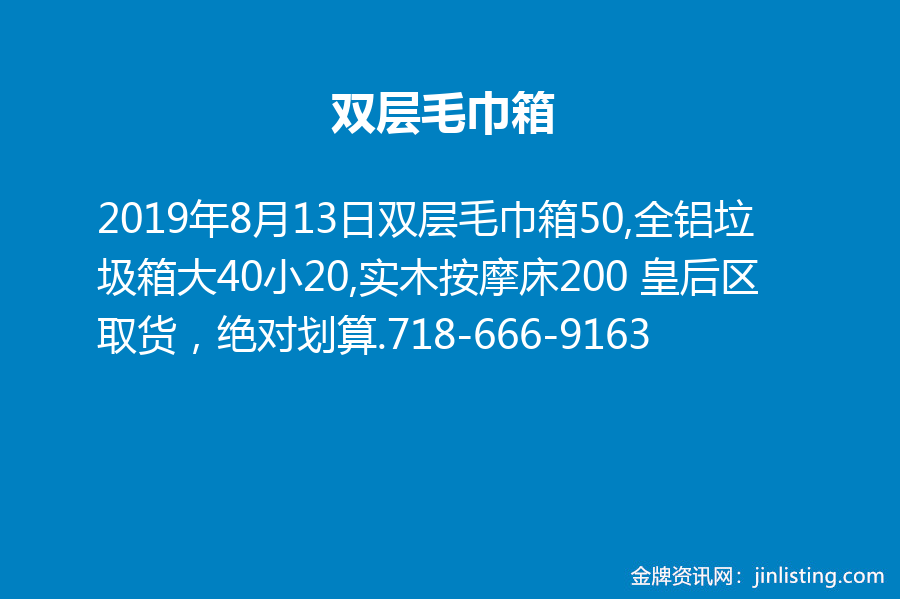 双层毛巾箱 718-666-9163