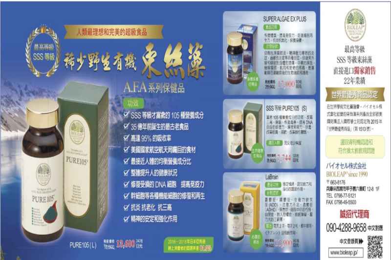 束丝藻——人类最理想完美的营养食品 日本畅销保健品/畅销保健品/营养素推荐/营养素 日本/氨基酸保健品 日本