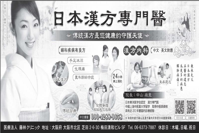 大阪藤林诊所/藤林クリニック/Fujibayashi Clinic