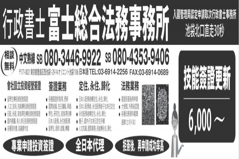 行政书士富士综合法务事务所/03-6914-2256/FUJI Immigration Lawyer Office/日本签证/日本各类签证代理