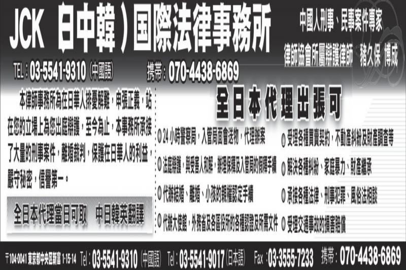 JCK国际律师事务所/03-5541-9310/日本法律服务/日本法律咨询