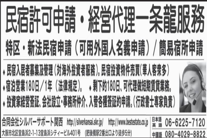 日本民宿申请许可/06-6225-7120/日本申请经营民宿/日本投资/日本开设公司