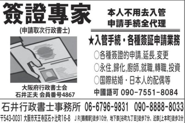 石井行政书士事务所/06-6796-9831/日本签证专家/日本办理涉外婚姻