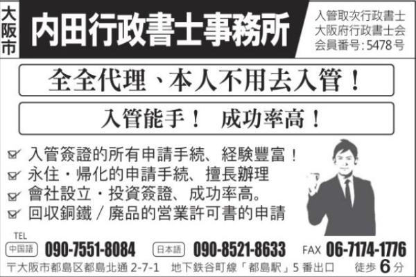 内田行政书士事务所/090-8521-8633/日本签证管理/日本归化入籍服务