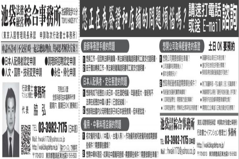 池袋法務経営綜合事務所/ 03-3982-7175/東京都・豊島区池袋(東池袋)の行政書士・マンション管理士事務所/日本投资企业/日本移民归化/日本开设学校/日本厨师签证