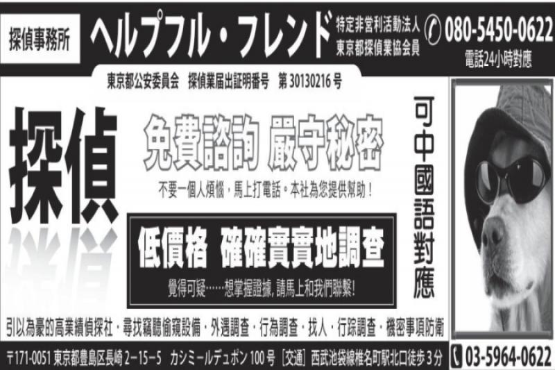 探偵事務所 ヘルプフルフレンド/03-5964-0622/日本私家侦探/东京私家侦探/
