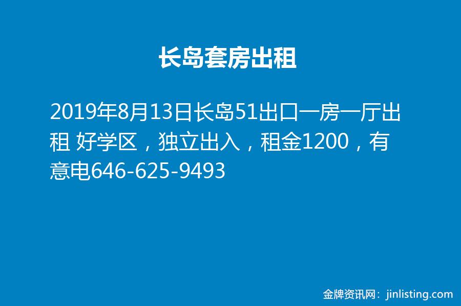 长岛套房出租 646-625-9493